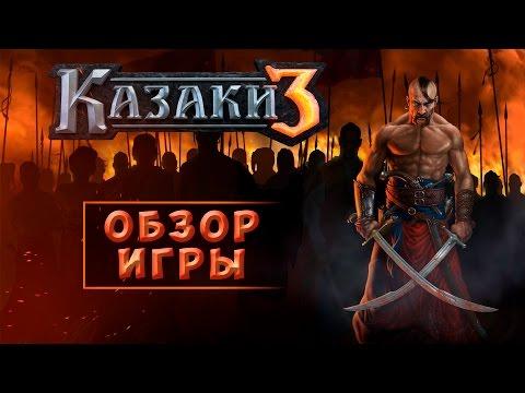 Казаки - список игр