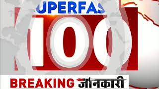 Watch top 100 National and International news of the day, 17th July, 2018