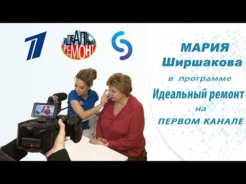 Мария Ширшакова. Первый канал. Идеальный ремонт (21.01.2017)