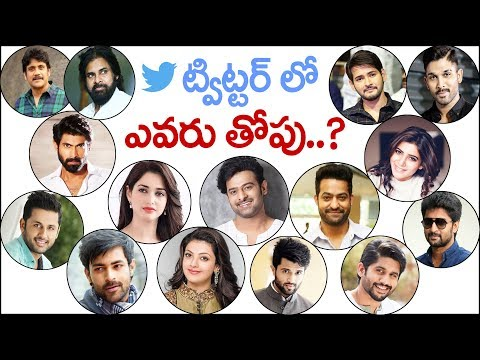 ట్విట్టర్ లో ఎవరు తోపు..! Tollywood Top Heros Following in Twitter | Celebrities Twitter Followers