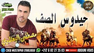 Mustapha El Yaalaoui 2017   Hidous Safe   حيدوس الصف (J.V.M PROD)