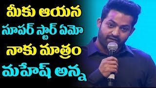 Jr NTR Fantastic Speech at Bharat Bahiranga Sabha | Mahesh Babu | Koratala Siva | Top Telugu Media