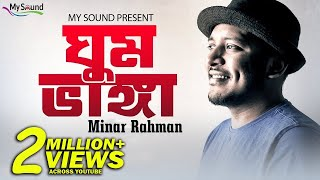 Ghum Bhanga | Minar Rahman | Vocal, Lyrics & Tune - Minar Rahman | Eid Exclusive  2017