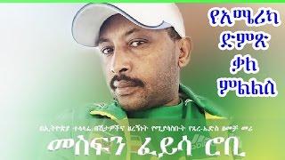 መስፍን ፈይሳ ሮቢ - የአሜሪካ ድምጽ ቃለ ምልልስ - Mesfin Feyisa Robi - Gabina VOA Interview