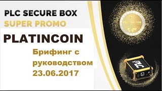 #Platincoin 23.06.2017 Брифинг с руководством компании PLC Group AG