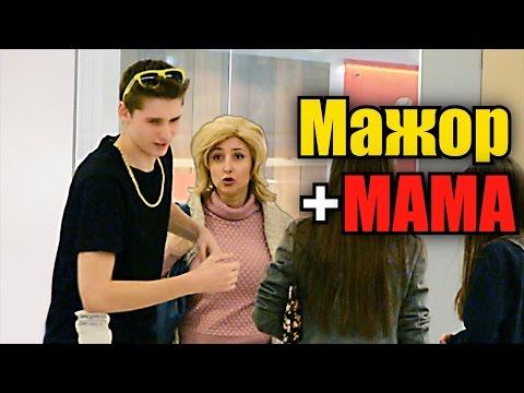 ПИКАП ОТ МАЖОРА + МАМА / ПРАНК