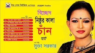 Mukta Sarker - Nisthur Kaala Chan   নিষ্ঠুর কালা চাঁন   Chandni Music