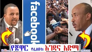 Ethiopia: የጀዋር የፌስቡክ እገዳና አድማ Jawar Mohammed & Facebook issues - DW