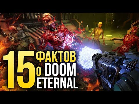 15 фактов о DOOM ETERNAL