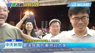 20181111中天新聞 二度駁耳機疑雲 陳其邁哽咽「盼揪黑手」