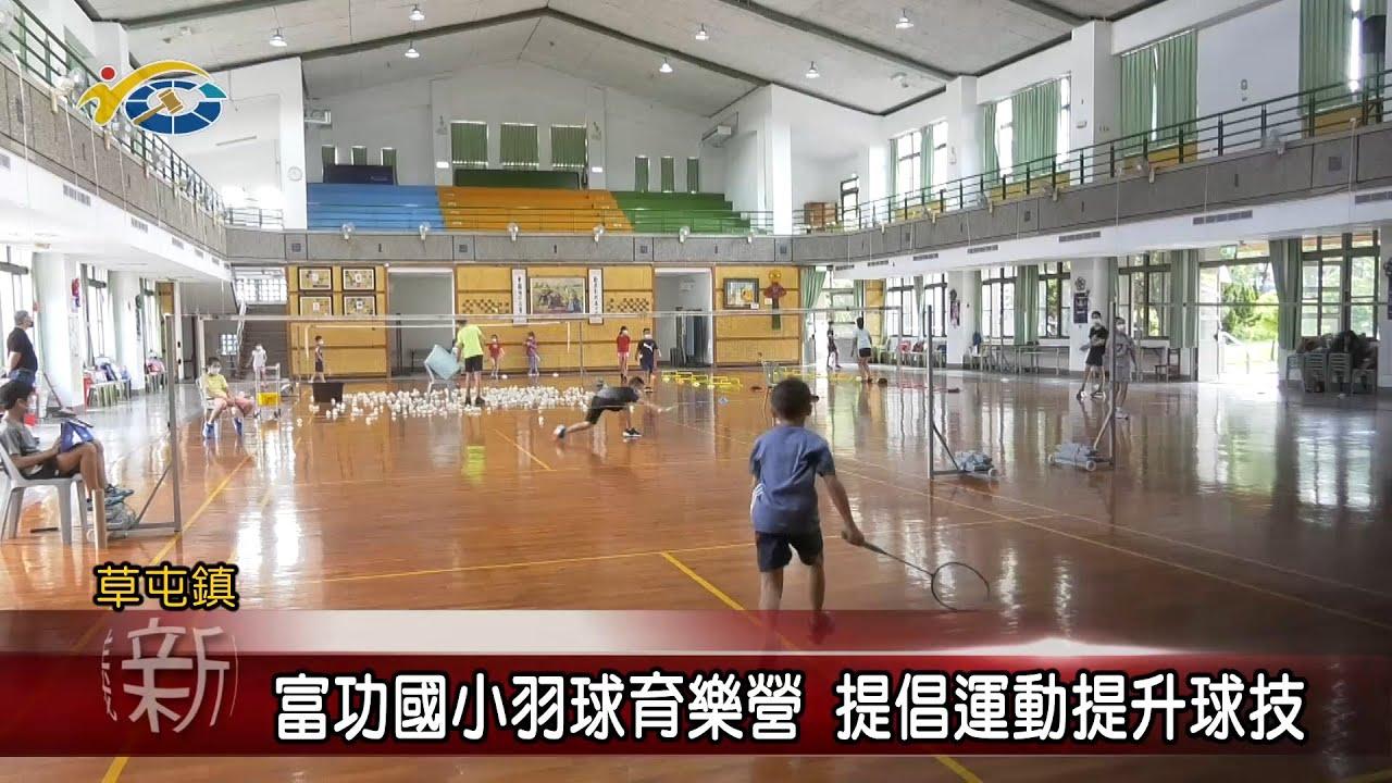20210818 民議新聞 富功國小羽球育樂營 提倡運動提升球技