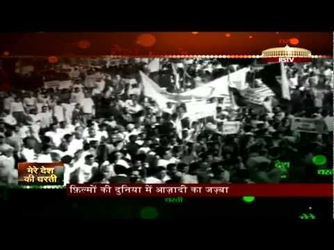 Mere Desh Ki Dharti - Independence Day Special video