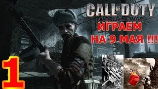 ИГРАЕМ НА 9 МАЯ ЧАСТЬ 1 СТАЛИНГРАД НЕ СДАЕТСЯ Call Of Duty World At War Русская Компания