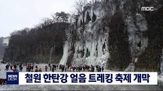 철원 한탄강 얼음트레킹 축제 개막(토)