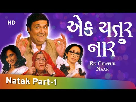 Ek Chatur Naar - Superhit Comedy Gujarati Natak - Ketki Dave - Rasik Dave - Part 1 Of 12 video