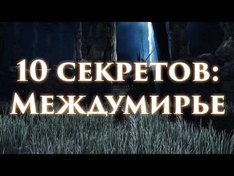 Dark Souls 2 - 10 секретов, которые вы пропустили в Междумирье