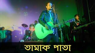 Tamak Pata - Zunayed Evan @Rajshahi