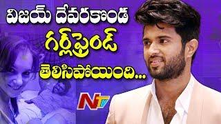 Vijay Deverakonda's Girl Friend Revealed From Social Media | #BOXOFFICE | NTV