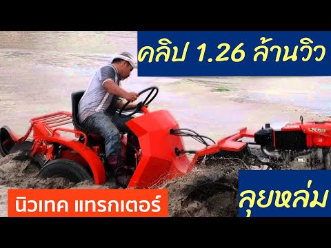 รถไถนั่งขับลุยน้ำล้อคู่(คนไทยเชื้อสายบุรีรัมย์)