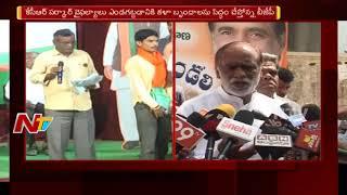 Telangana BJP New Strategy to Build Pressure on TRS Party || Jana Chaithanya Kala Mandali