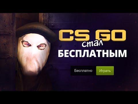 CS:GO СТАЛ БЕСПЛАТНЫМ! Почему кс го теряет онлайн?