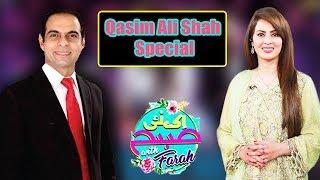 Qasim Ali Shah Special  Ek Nayee Subah With Farah