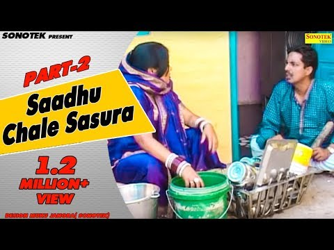 Haryanvi Natak | Ram Mehar Randa | Saadhu Chale Sasural | साढ़ू चले ससुराल | Haryanavi Comedy 2017