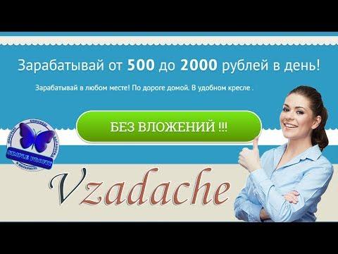 КАК ЗАРАБОТАТЬ ОТ 500 рублей В ДЕНЬ БЕЗ ВЛОЖЕНИЙ! СЕРВИС #VZADACHE