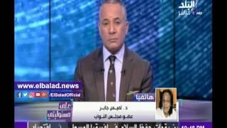 صدى البلد |لميس جابر : تيران وصنافير سعوديتان ..والأمر لا يحتاج مزايدات