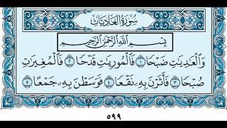 الشيخ سعود الشريم سورة العاديات - Saoud Shuraim Sourat Al Adiyat