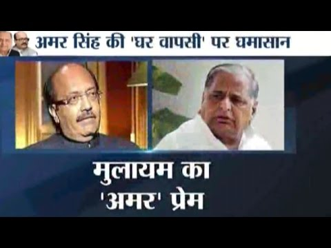 Friendship of Amar Singh and Mulayam Singh | Special Report