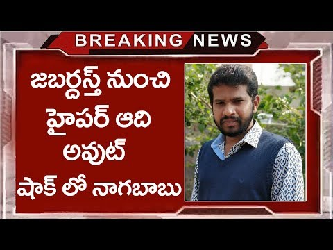 Hyper Aadi Out from Jabardasth Show | Hyper Aadi Latest News  #9RosesMedia