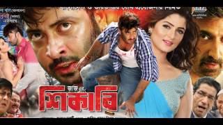 Bengali Movie 'SHIKARI' -2 Poster Trailer HD 2017