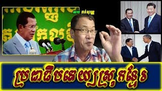 Khan sovan - Democracy in Cambodia, Khmer news today, Cambodia hot news, Breaking news