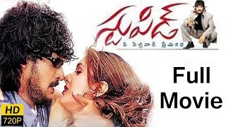 Stupid Full Length Telugu Movie || Upendra, Keerthi Reddy
