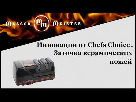 Инновации от Chefs Choice. Заточка керамических ножей.