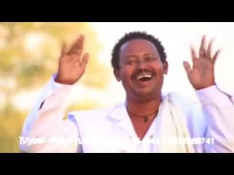 Semahegn Belew - Zena Bey (ዘና በይ) New Ethiopian Hot Music 2015