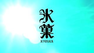 Hyouka Ost Ue Wo Muite Arukou