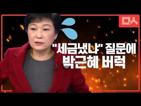 [2차 대선후보 TV토론] 이정희