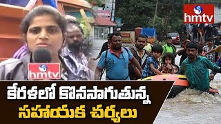 hmtv Ground Report From MudiyoorKonam | Pandalam | Kerala Floods | hmtv