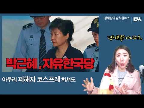 [발칙한뉴스] 구속영장 연장된 박근혜, 첫 소회를 밝혔는데?