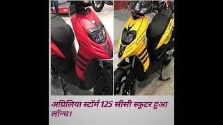 Auto update #21,aprillia storm 125 launched in india,price, features,specs all details||