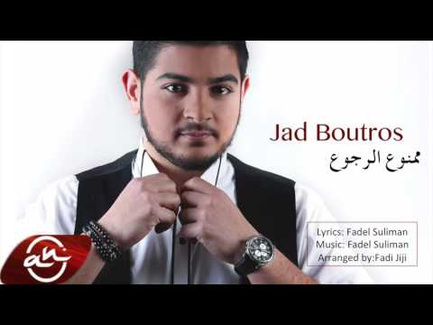 Jad Boutros - Mamnou3 El Roujou3 2017 // جاد بطرس - ممنوع الرجوع