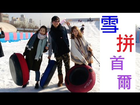 台綜-愛玩客-20170206-【首爾 韓國】在地人激推冬遊首爾&近郊超私房行程!!!