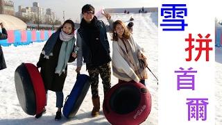【首爾 韓國】在地人激推冬遊首爾&近郊超私房行程!!!【週一愛玩客】#258