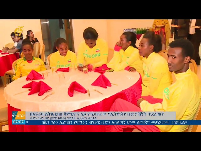 Farewell to Ethiopian athletics team