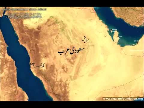 Youtube - Hajj Aur Umrah Ka Asaan Tariqah Urdu Main Part 1 Of 9.flv video