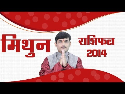 Mithun rashifal 2014 gemini horoscope 2014 in hindi check out mithun
