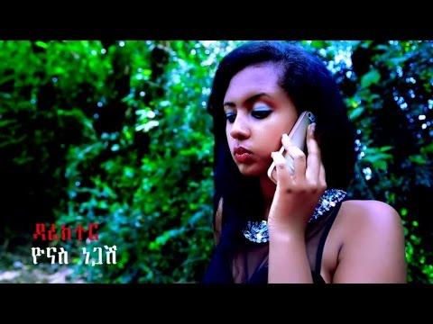 Fekeru Talarge - Nigringe - (Official Music Video) - New Ethiopian Music 2016