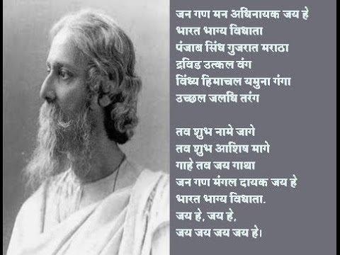 Jan Gan Man Adhi Nayak - Rashtra Geet